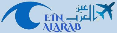 شركة عين العرب للسياحة